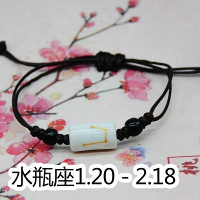 【十二星座】小清新手链ZS399