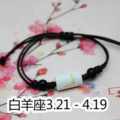 【十二星座】小清新手链ZS401