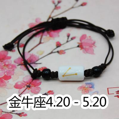 【十二星座】小清新手链ZS402