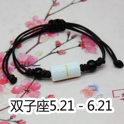【十二星座】小清新手链ZS403