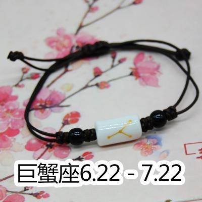 【十二星座】小清新手链ZS404
