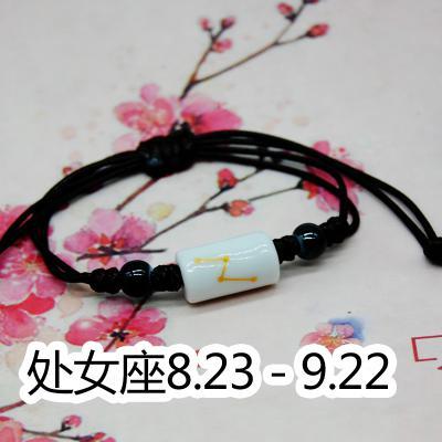 【十二星座】小清新手链ZS406