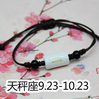 【十二星座】小清新手链ZS407