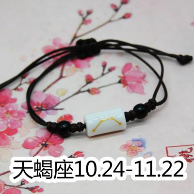 【十二星座】小清新手链ZS408