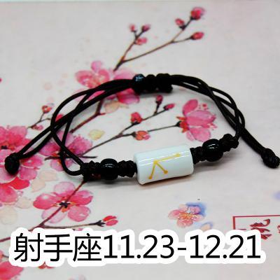 【十二星座】小清新手链ZS409