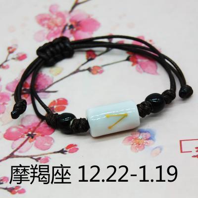 【十二星座】小清新手链ZS410