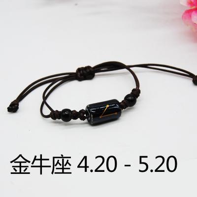 【十二星座】小清新手链ZS414