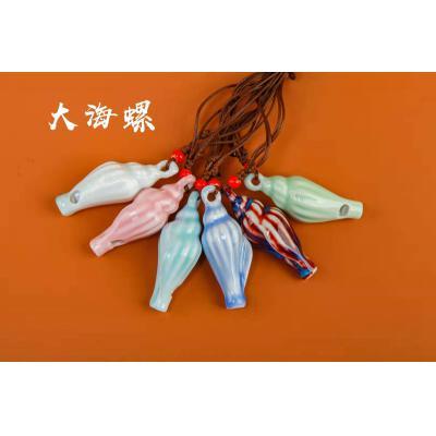 【大海螺】小号卡通陶瓷口哨KS238