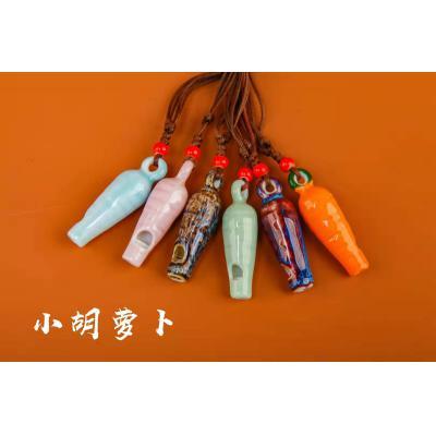 【胡萝卜】小号卡通陶瓷口哨KS241